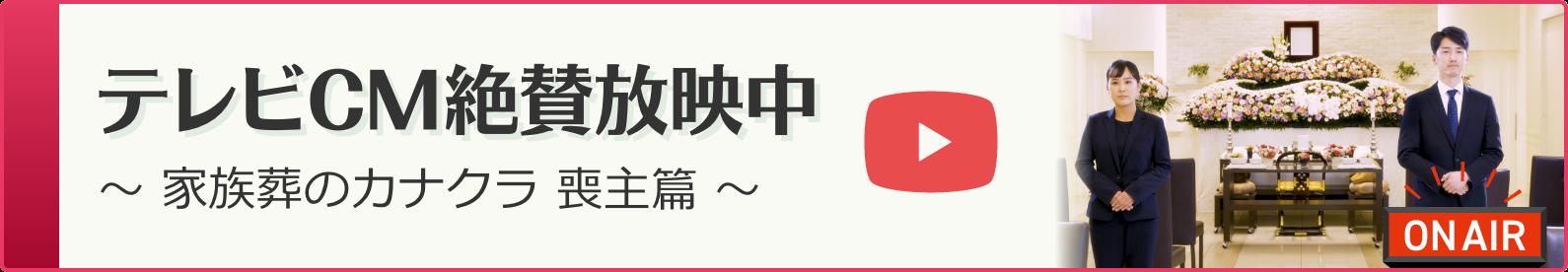 TVCM絶賛放映中