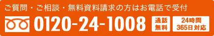 フリーダイヤル:0120-24-1008