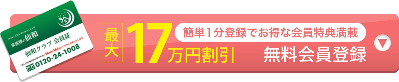最大17万円割引 無料会員登録