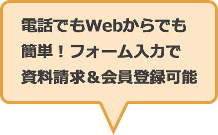 WEBでもWebからでも簡単!フォーム入力で資料請求&会員登録可能