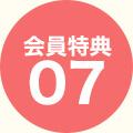 会員特典07