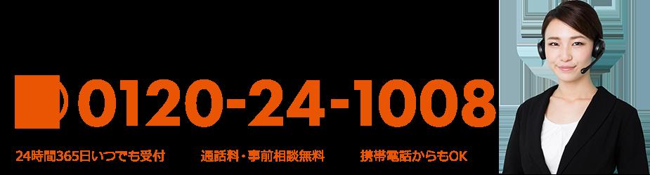 365日24時間受付/0120-24-1008