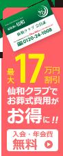 最大17万円割引 仙和クラブでお葬式費用がお得に!! 入会・年会費無料