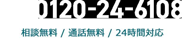 0120-24-1008 相談無料 / 通話無料 / 24時間対応