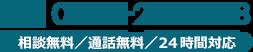 フリーダイヤル 0120-24-1008 相談無料 / 通話無料 / 24時間対応