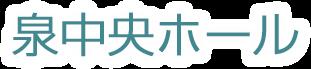 仙台泉中央ホール