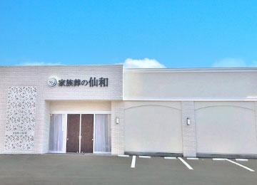 南光台ホール