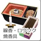 線香・ロウソク・焼香具