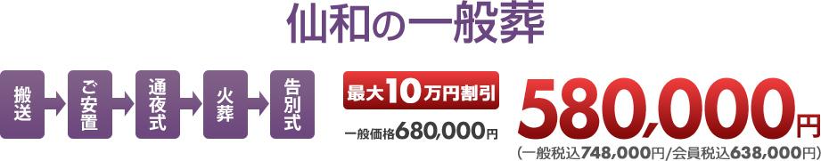 仙和の一般葬 価格:680,000円