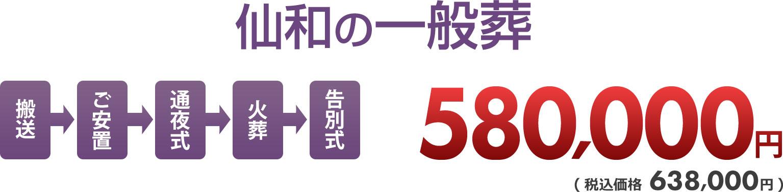 仙和の一般葬 価格:580,000円