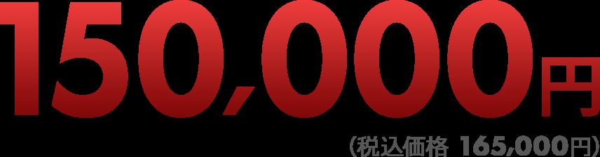 仙和の火葬式 価格:150,000円