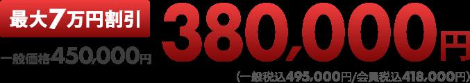 仙和の家族葬 価格:380,000円