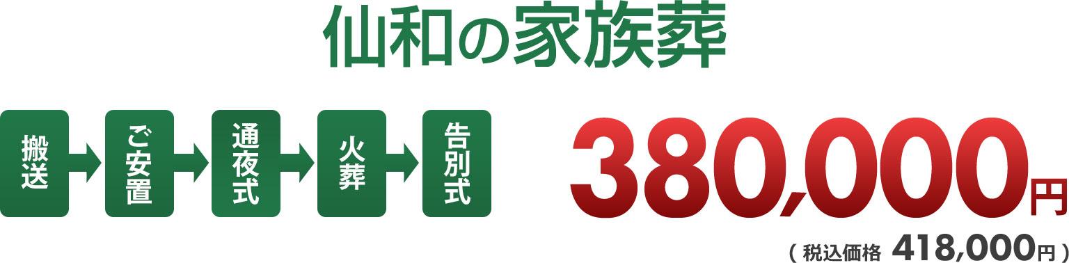 仙和の家族葬 価格:380,000