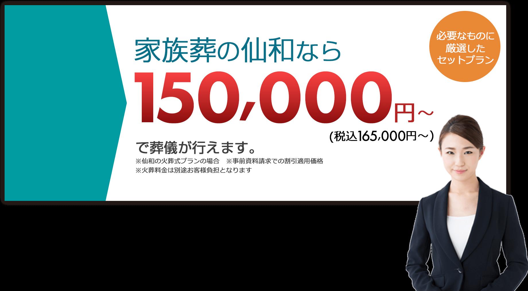 仙台で葬儀・家族葬をお探しですか?家族葬の仙和なら15万円~で葬儀が行えます。