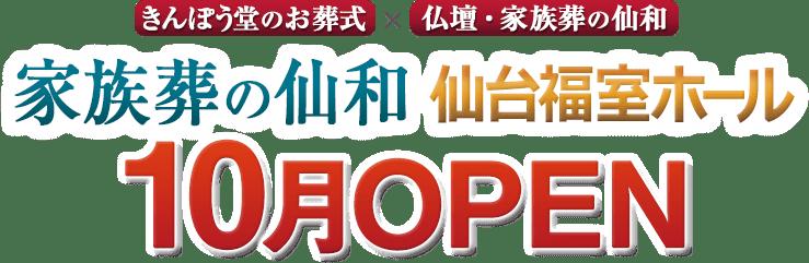 きんぽう堂のお葬式x仏壇・お葬式の仙和 家族葬の仙和「仙台福室ホール」10月オープン
