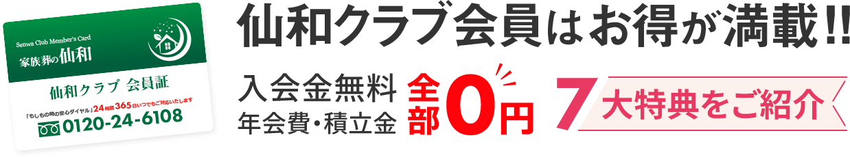 仙和クラブ会員のお得が満載