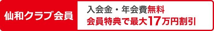 仙和クラブ会員 入会金・年会費 無料 会員特典で最大17万円割引