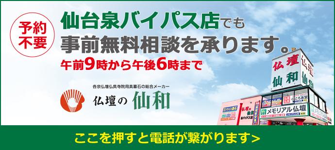 仙台泉バイパス店でも無料相談を承ります。午前9時から午後6時まで