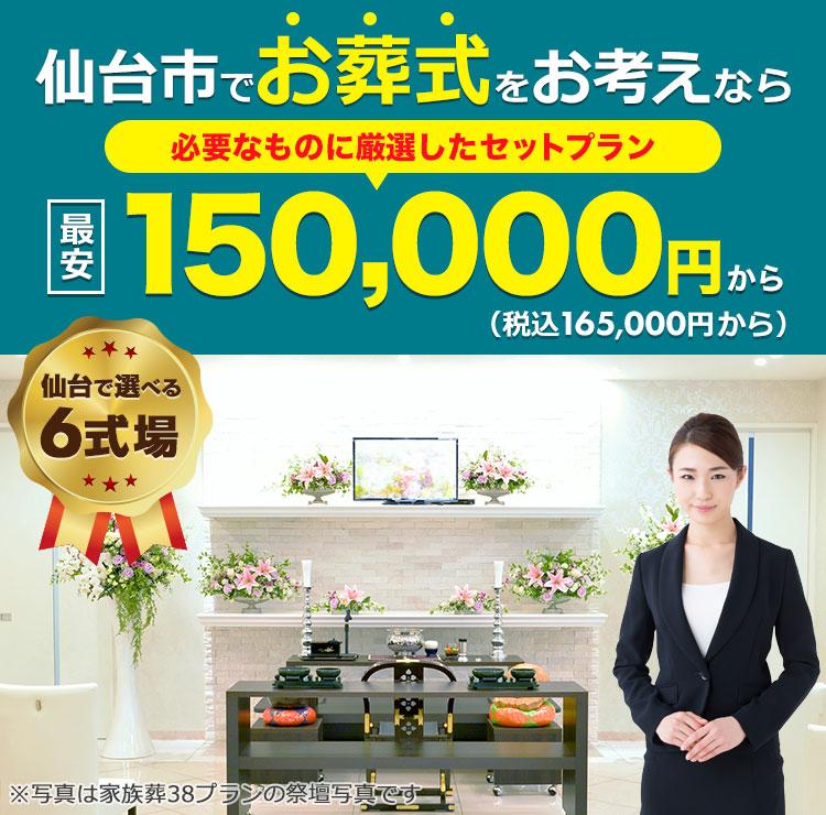仙台市で家族葬をお考えなら