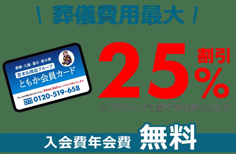 ともか会員 葬儀費用が最大30万円割引