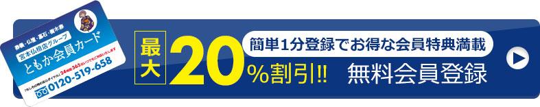 最大20%割引 無料会員登録