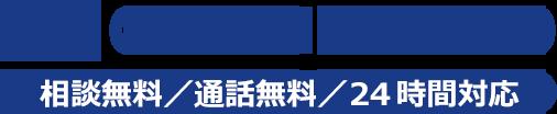 フリーダイヤル 0120-519-658 相談無料 / 通話無料 / 24時間対応