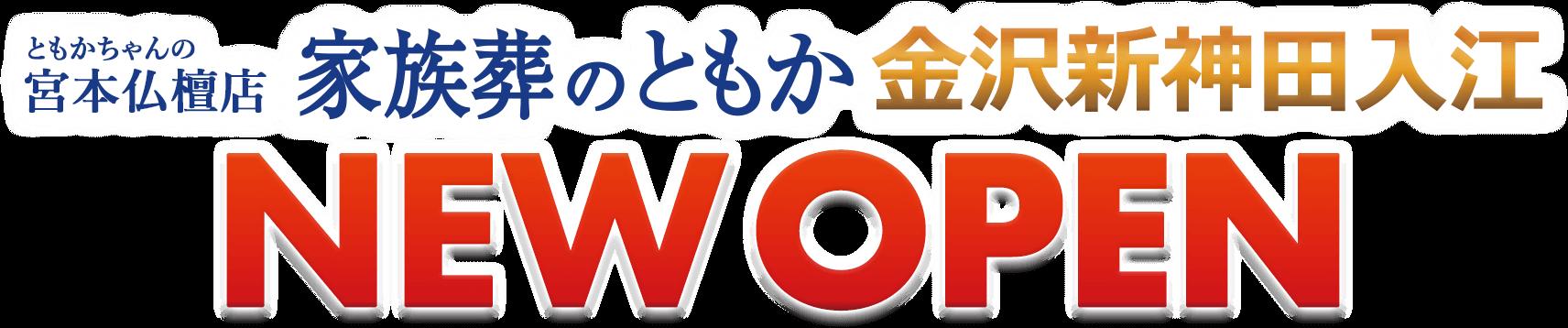 金沢新神田入江 7/10オープン