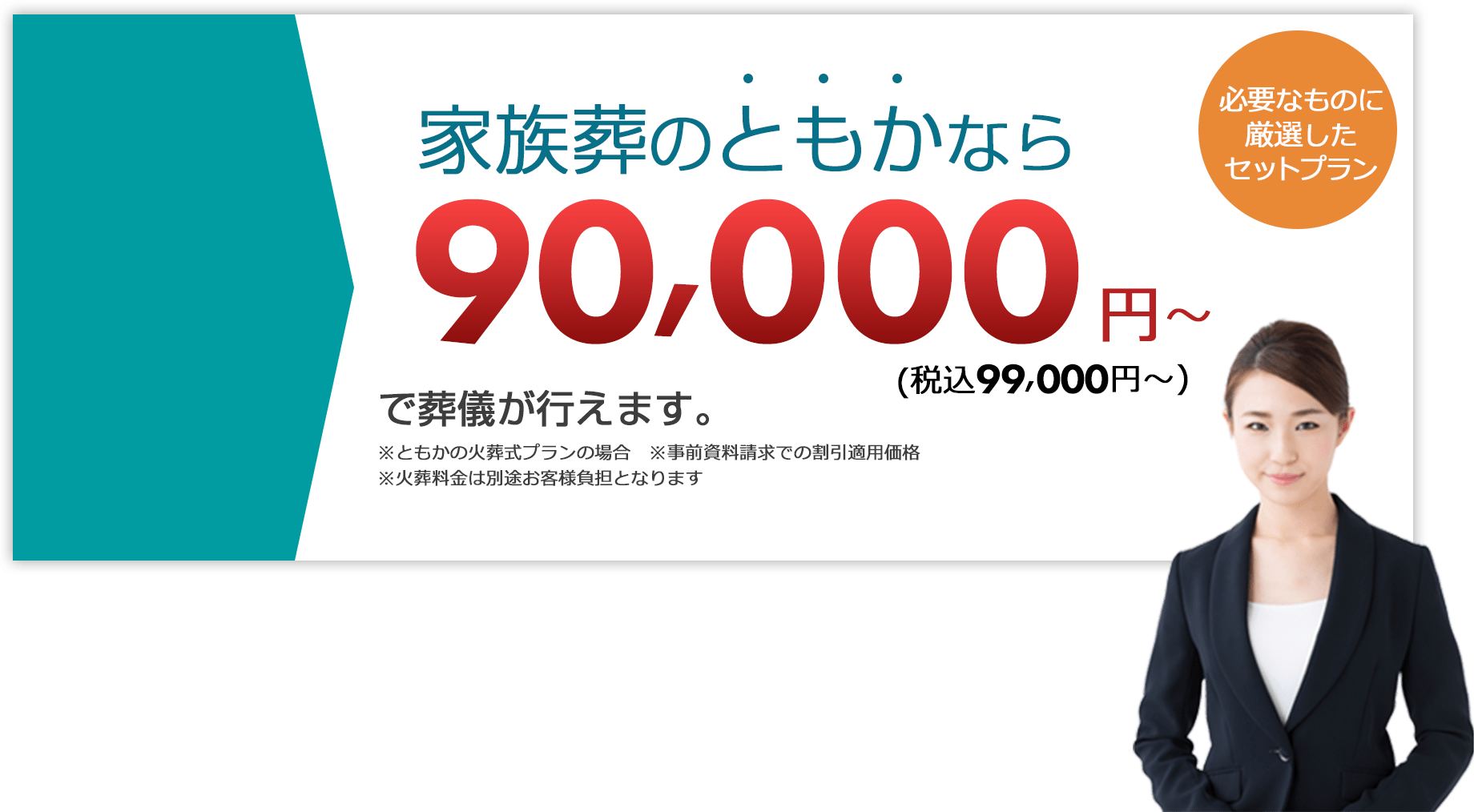 金沢で葬儀・家族葬をお探しですか?家族葬のともかなら9万円~で葬儀が行えます。