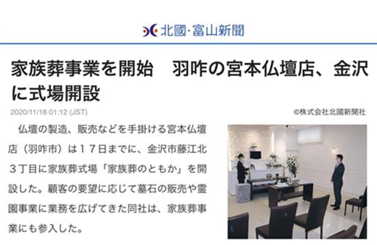 北國・富山新聞