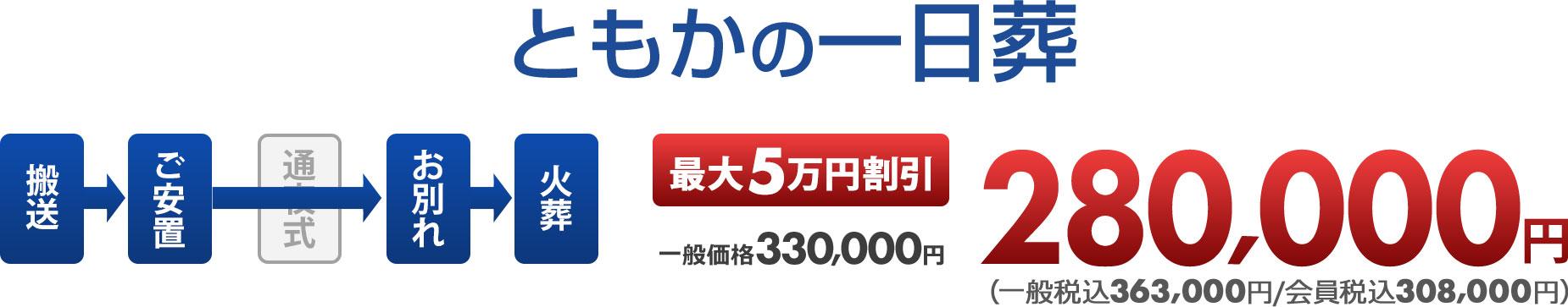 ともかの1日葬 価格:280,000円