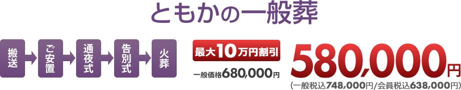 ともかの一般葬 価格:680,000円