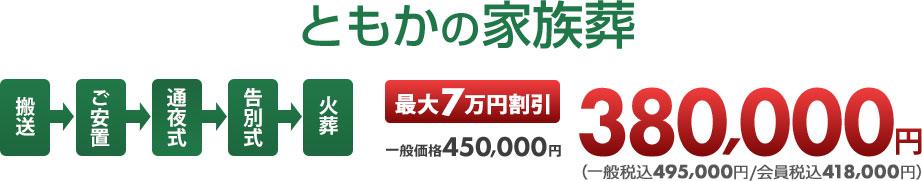 ともかの1日葬 価格:380,000円