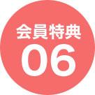 会員特典06