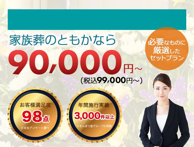 金沢市で家族葬をお探しですか?家族葬のともかなら90,000円~で葬儀が行えます。