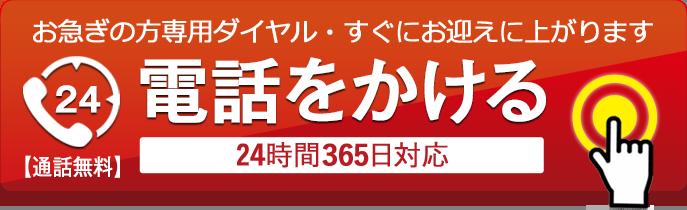 事前相談専用ダイヤル フリーダイヤル:0120-595-909 通話無料 24時間365日対応