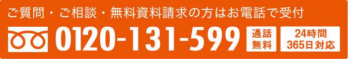 フリーダイヤル:0120-131-599