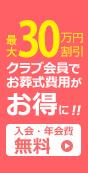 最大30万円割引 会員でお葬式費用がお得に!! 入会・年会費無料