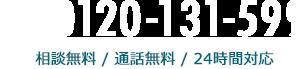0120-131-599 相談無料 / 通話無料 / 24時間対応