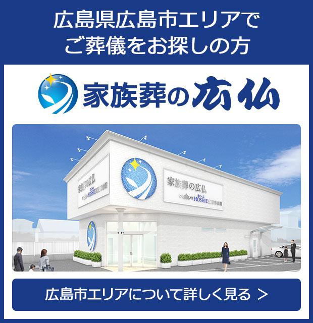 広島県広島市でご葬儀をお探しなら家族葬の広仏