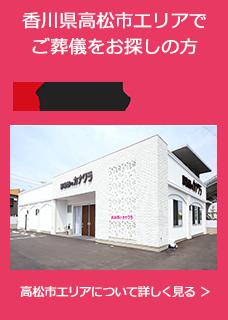 香川県高松市でご葬儀をお探しなら家族葬のカナクラ
