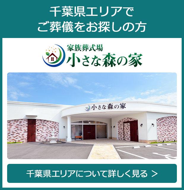 千葉県でご葬儀をお探しなら小さな森の家