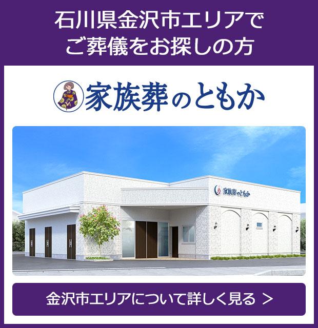 石川県金沢市でご葬儀をお探しなら家族葬のともか