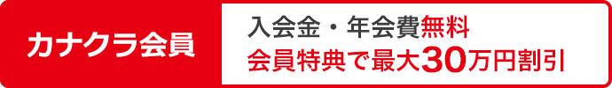 会員 入会金・年会費 無料 会員特典で最大30万円割引