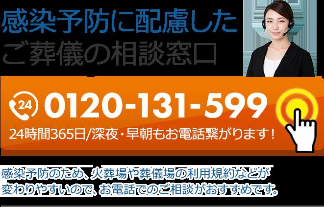 365日24時間受付/0120-519-658