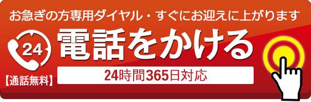 事前相談専用ダイヤル フリーダイヤル:0120-131-599 通話無料 24時間365日対応
