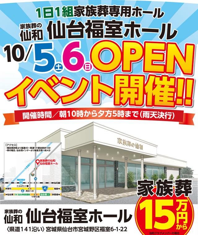 10月5日(土)・6日(日)「仙台福室ホール」オープン記念イベント開催!