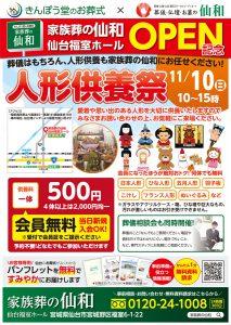 人形供養祭を11月10日に福室ホールで開催!相談会も同時開催!!
