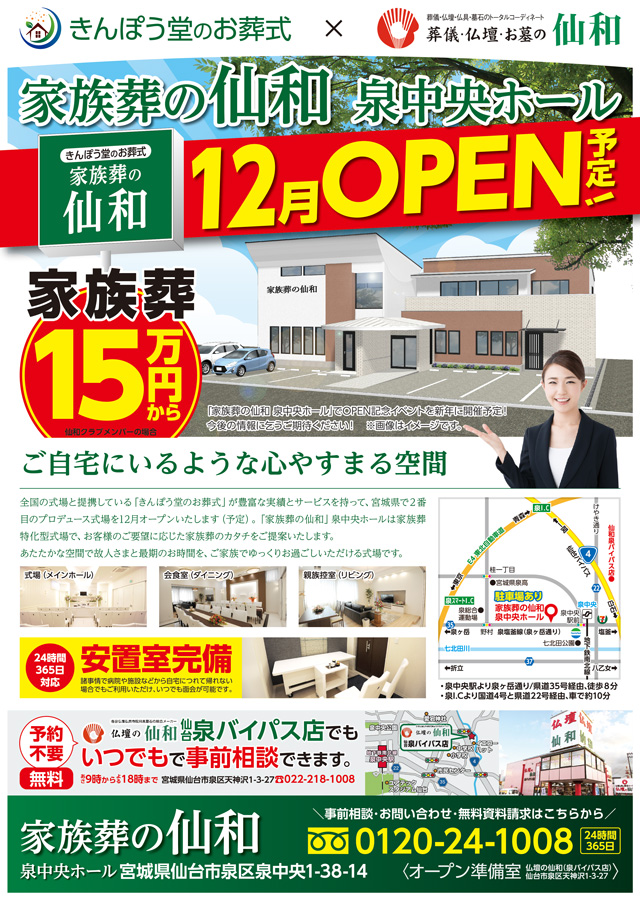 家族葬の仙和の2号店「泉中央ホール」が12月オープン!