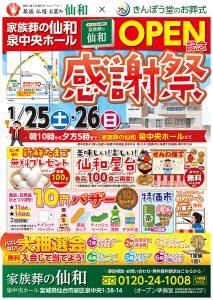 1月25日(土)・26日(日)「泉中央ホール」オープン記念感謝祭開催!