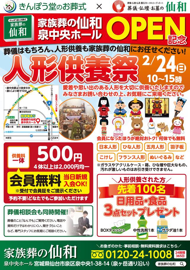 オープン記念!2/24(日)に人形供養祭を泉中央ホールで開催決定!